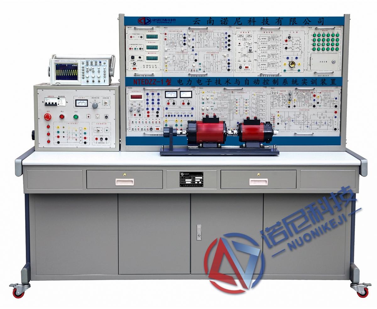 NTEDZZ-1型 电力电子技术及自动控制系统实训装置
