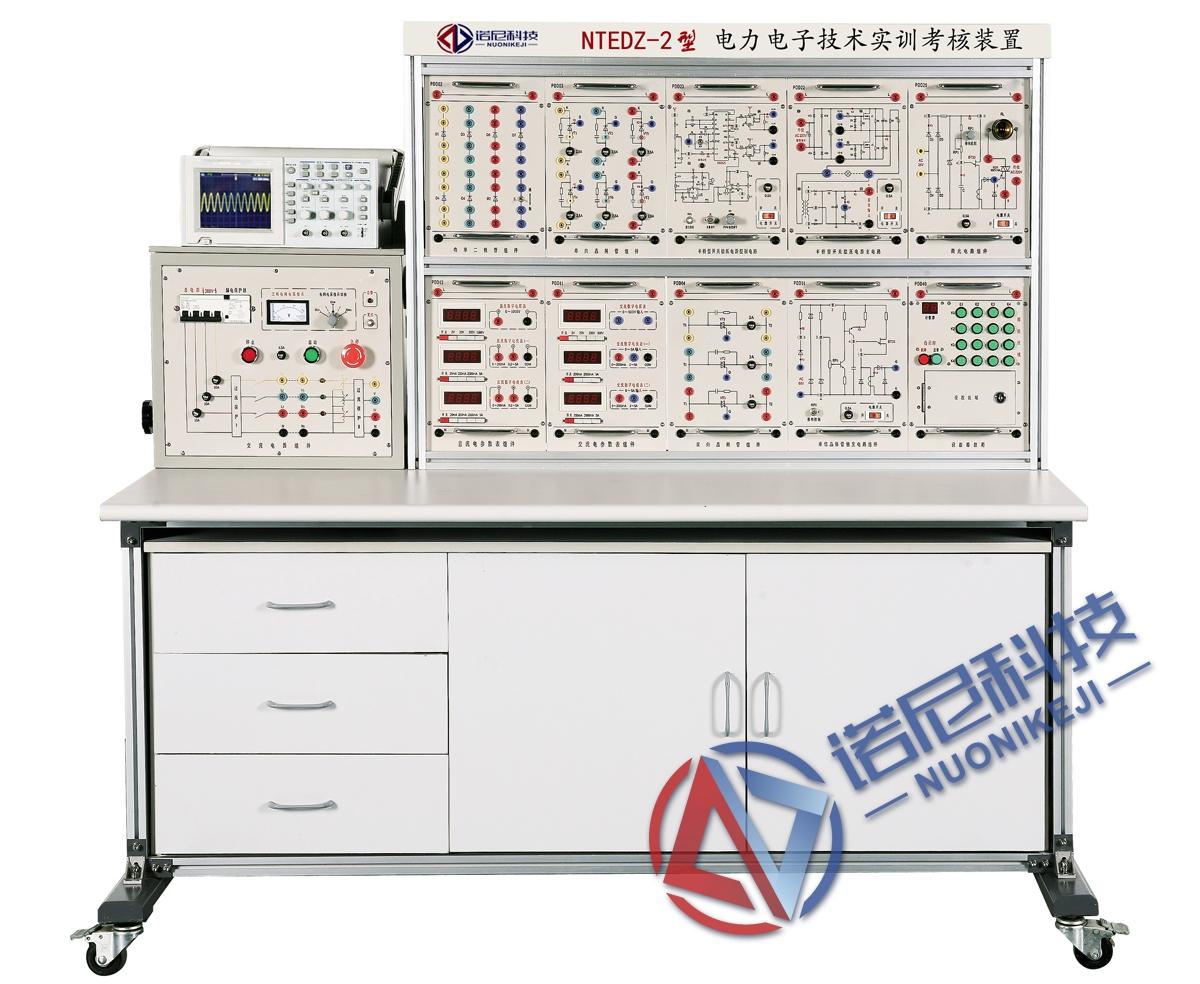 NTEDZ-2型 电力电子技术实训考核装置