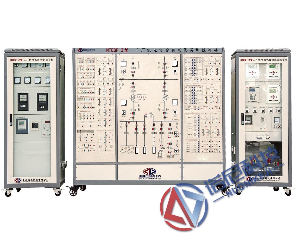 NTEGP-2型 工厂供电综合自动化实训系统