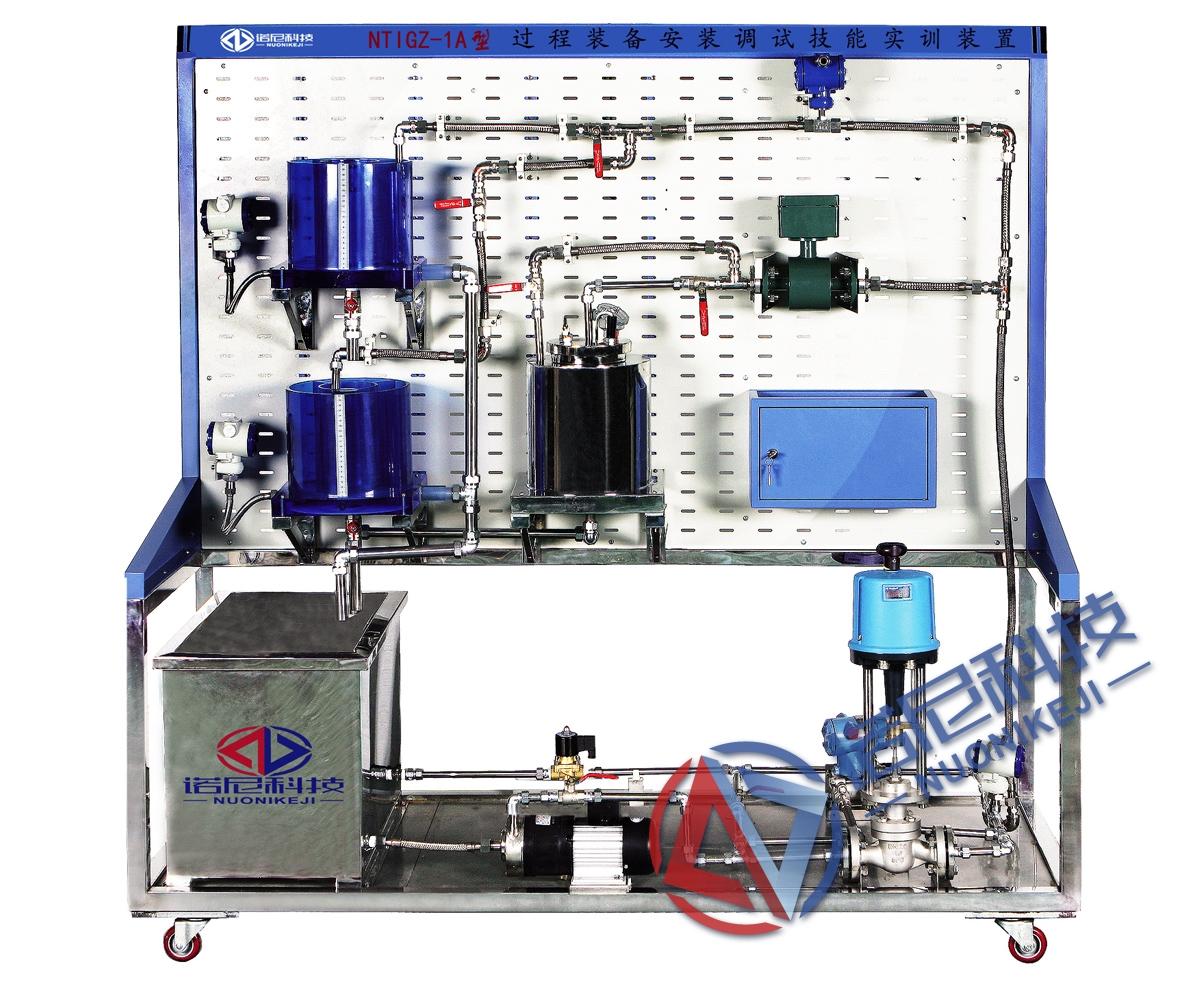 NTIGZ-1A型 過程裝備安裝調試技能實訓裝置