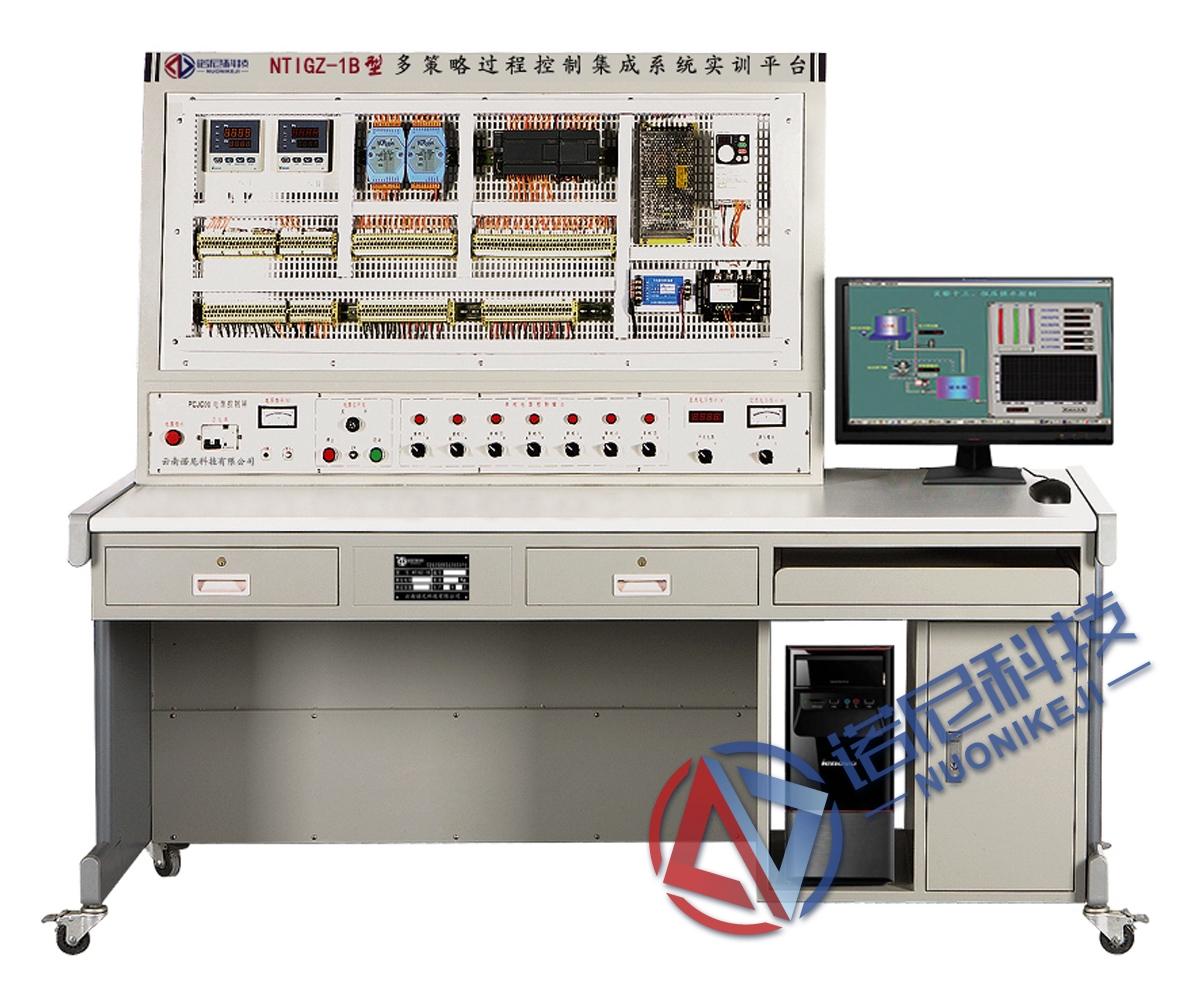 NTIGZ-1B型 多策略過程控制集成系統實訓平臺