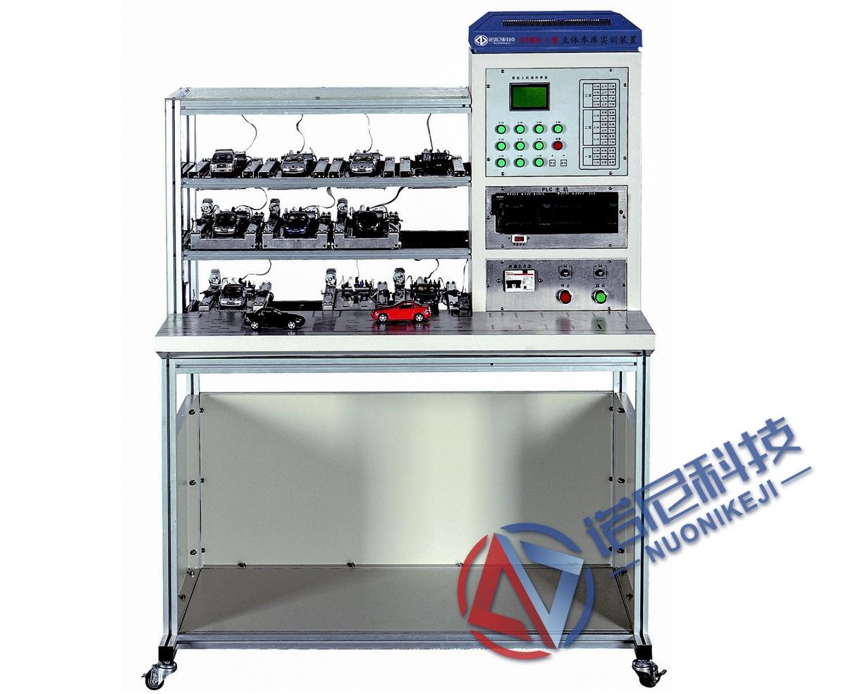 NTMCK-1型 立體停車庫實訓裝置