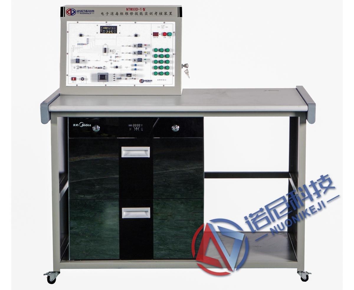 NTWXXD-1型 電子消毒柜維修技能實訓考核裝置