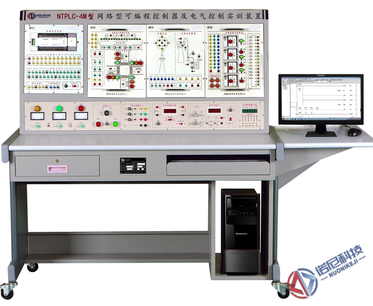 NTPLC-4M型 网络型可编程控制器及电气控制实验装置