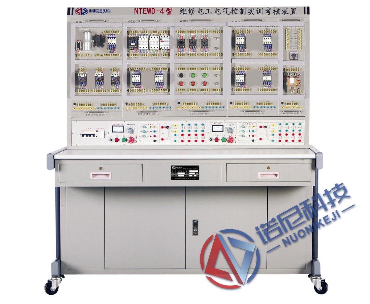 NTEWD-4型 维修电工电气控制实训考核装置