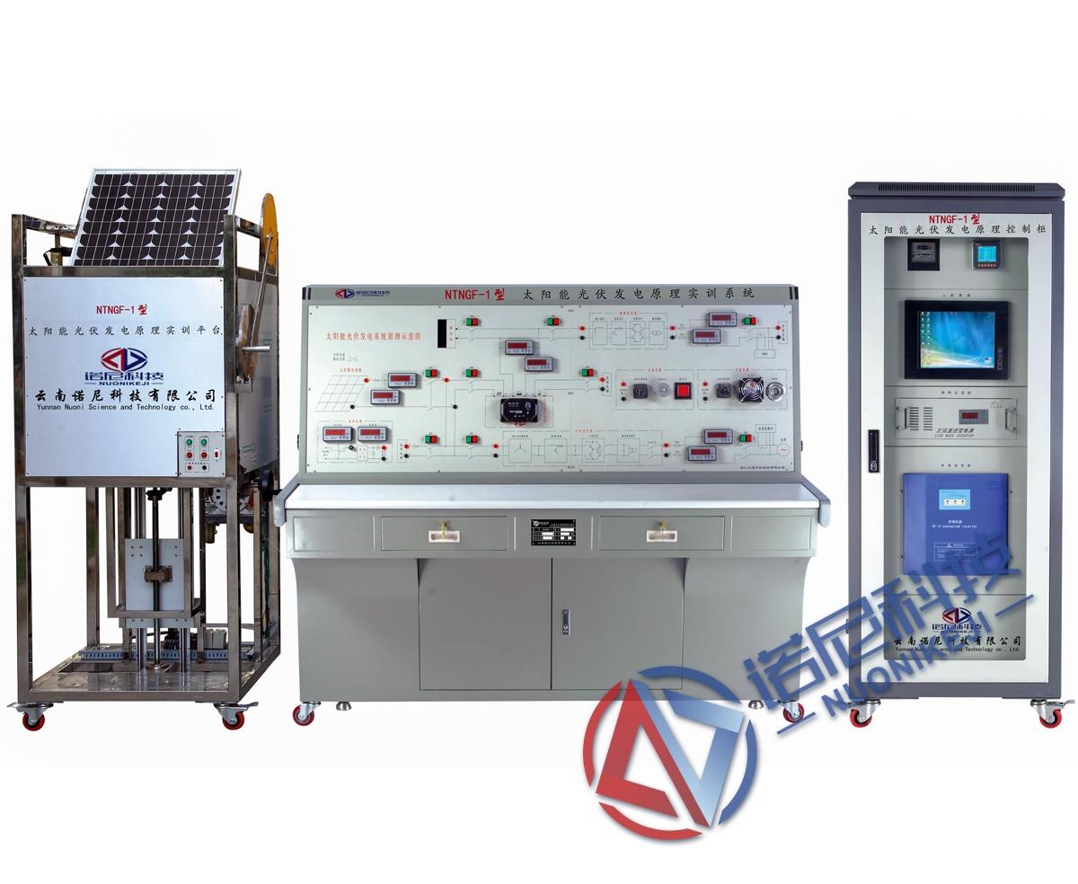 NTNGF-1型 太陽能光伏發電實訓系統