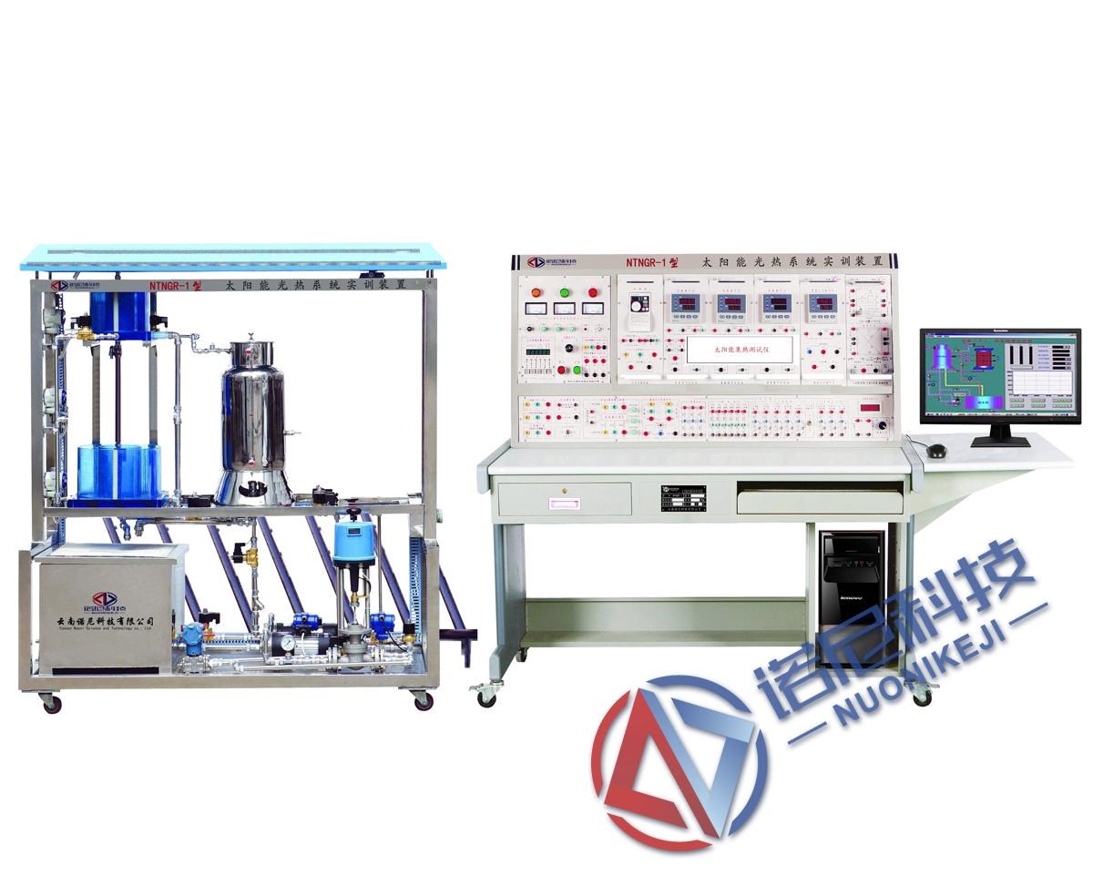 NTNGR-1型 太陽能光熱系統實訓裝置
