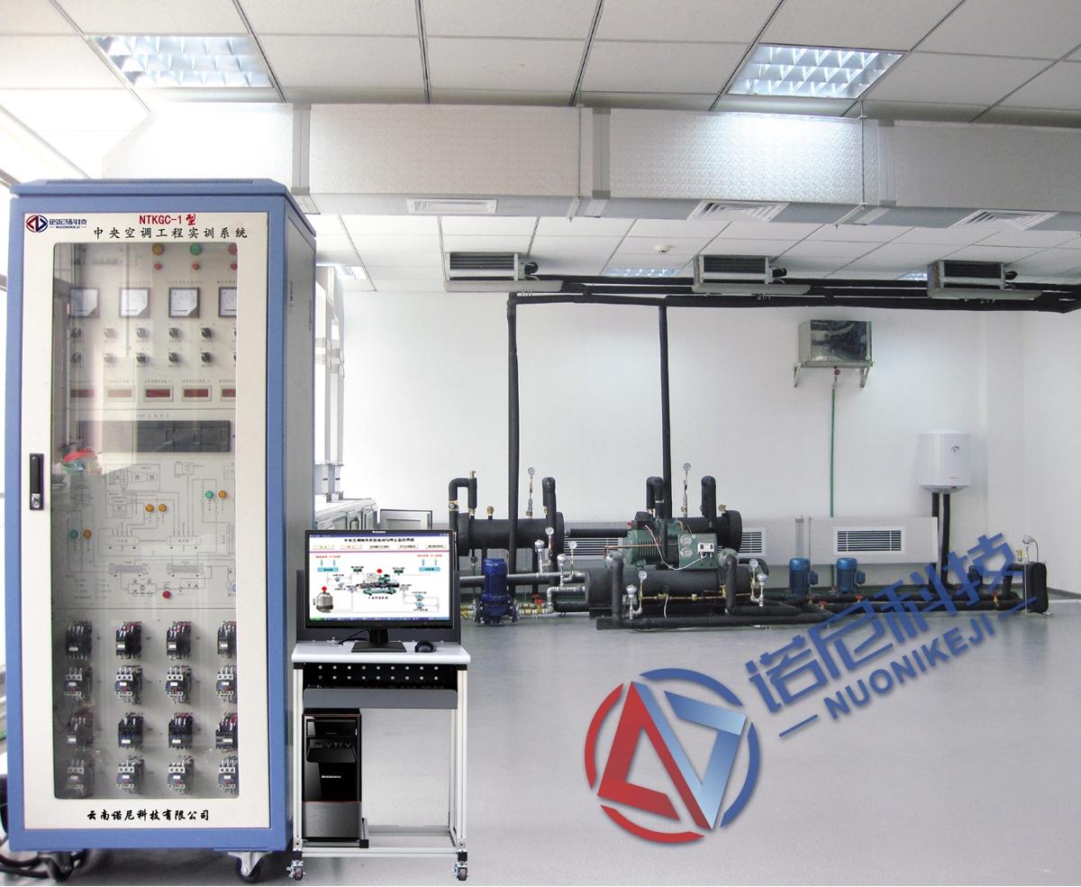 NTKGC-1型 中央空調工程實訓系統