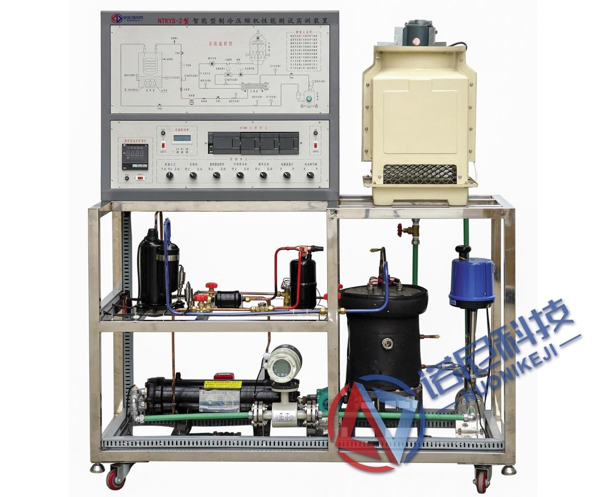 NTKYS-2型 智能型制冷壓縮機性能測試實訓裝置