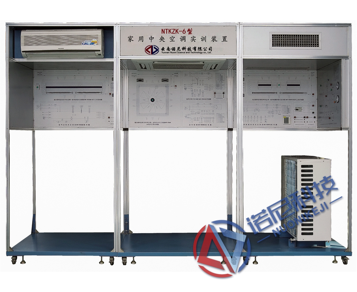 NTKZK-6型 家用中央空调实训考核装置