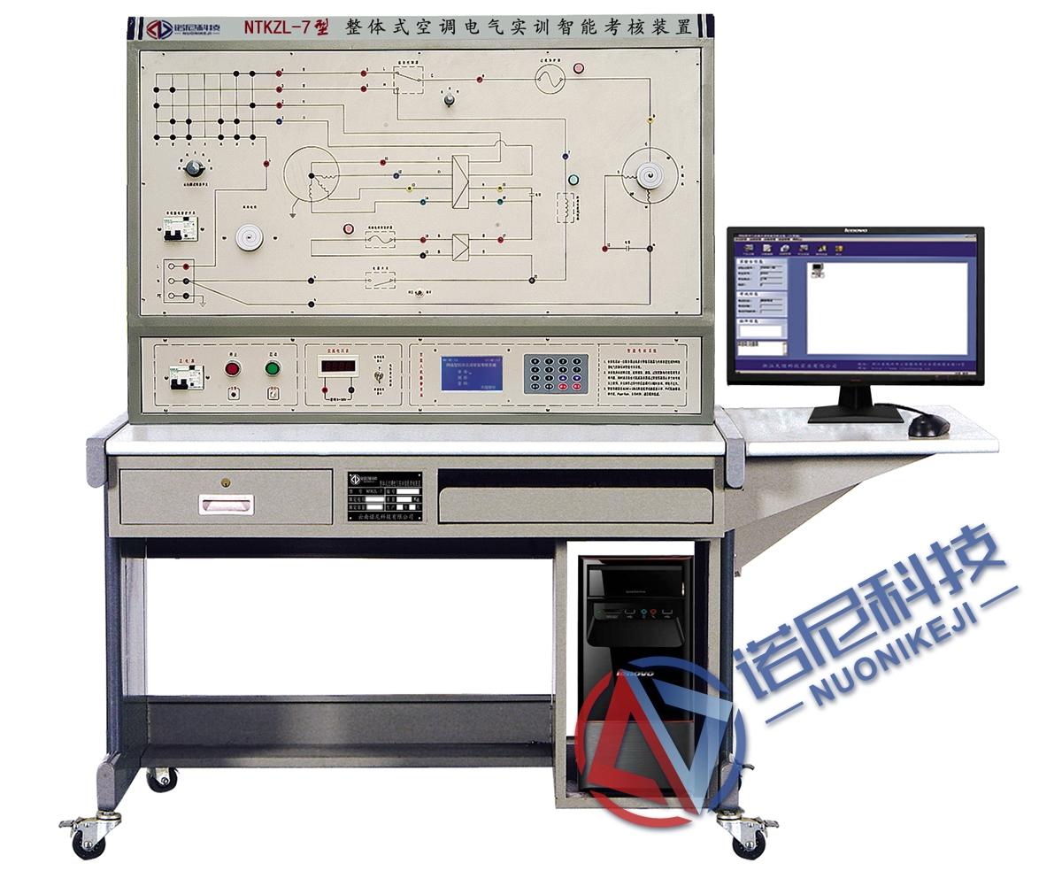 TKZL-7型 整体式空调电气实训智能考核装置