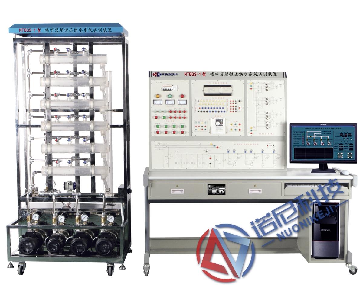 NTBGS-1型 變頻恒壓供水系統實訓裝置