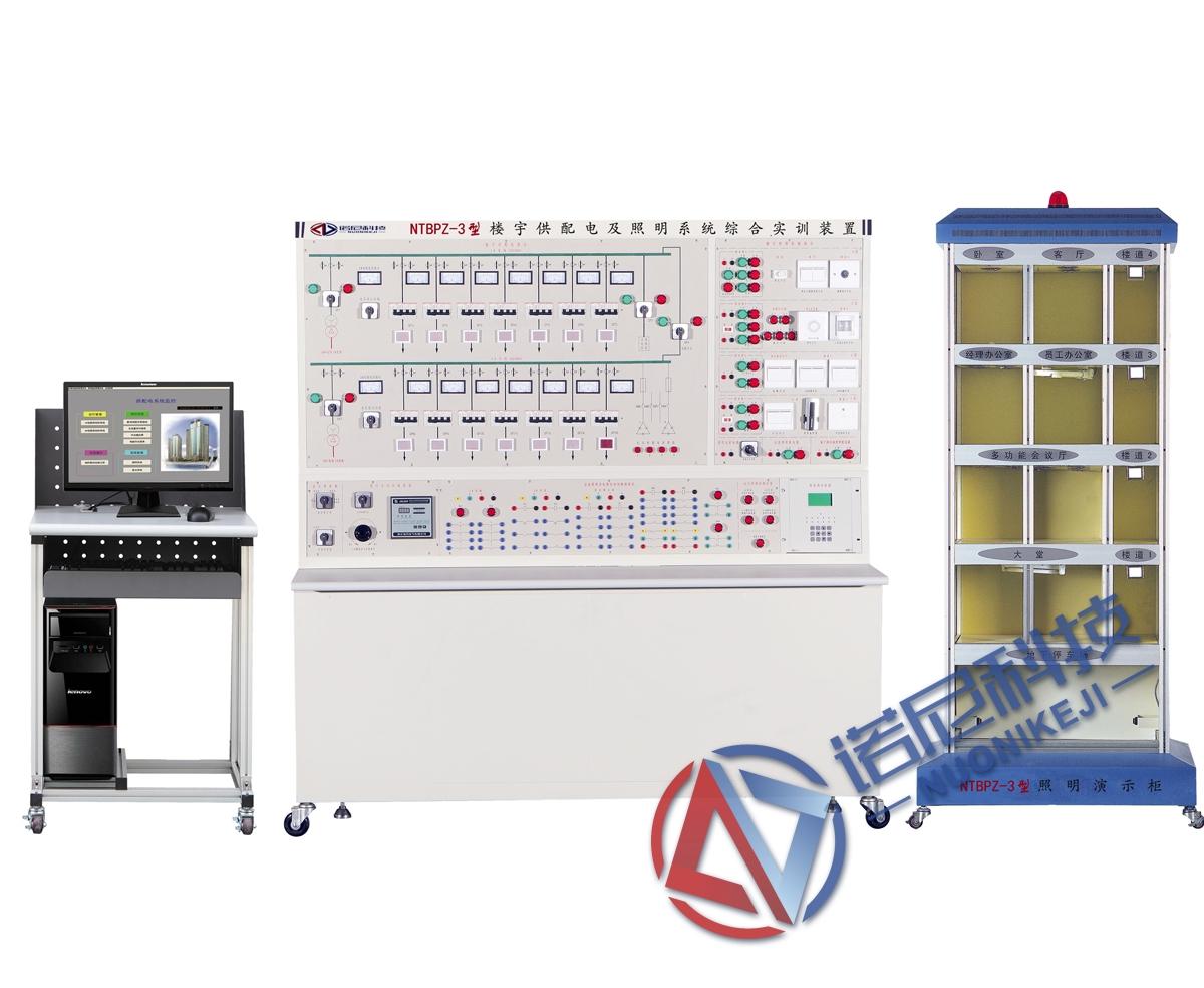 NTBPZ-3型 楼宇供配电及照明系统综合实训装置