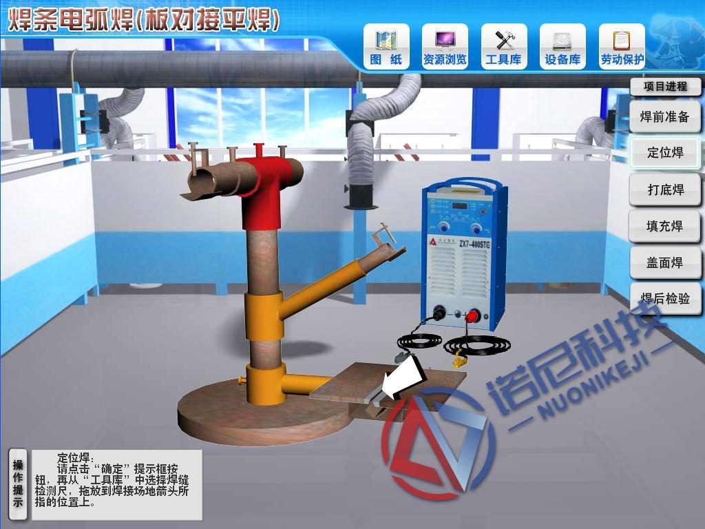 焊工工藝仿真實訓軟件-焊條電弧焊(板對接平焊)