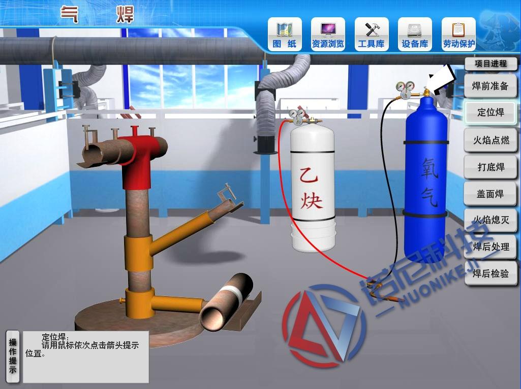焊工工藝虛擬仿真軟件-氣焊