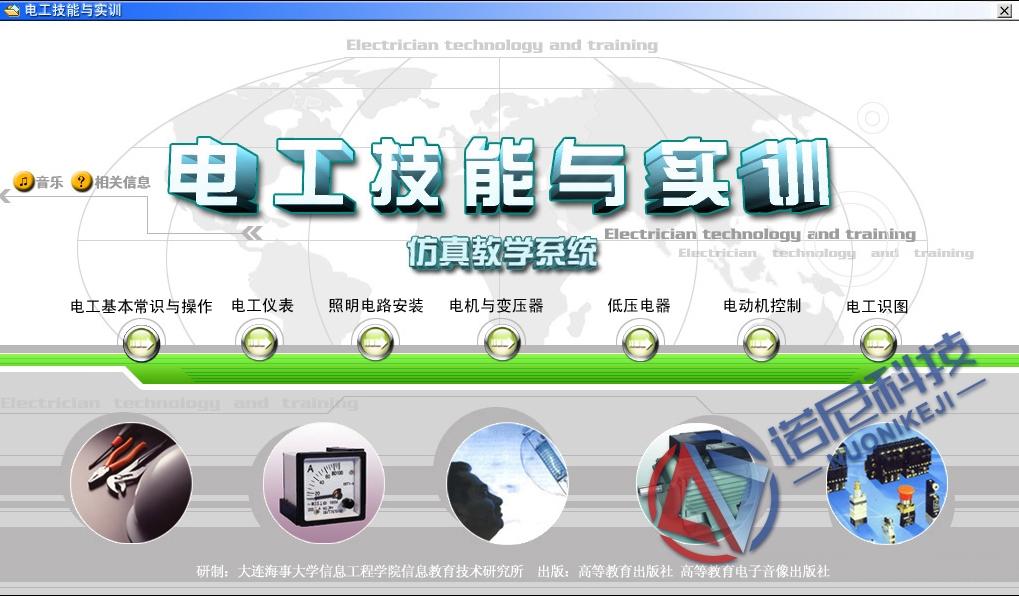 维修电工虚拟实训室(标准版)软件