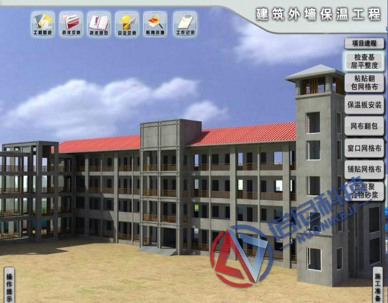 建筑外墻保溫工程