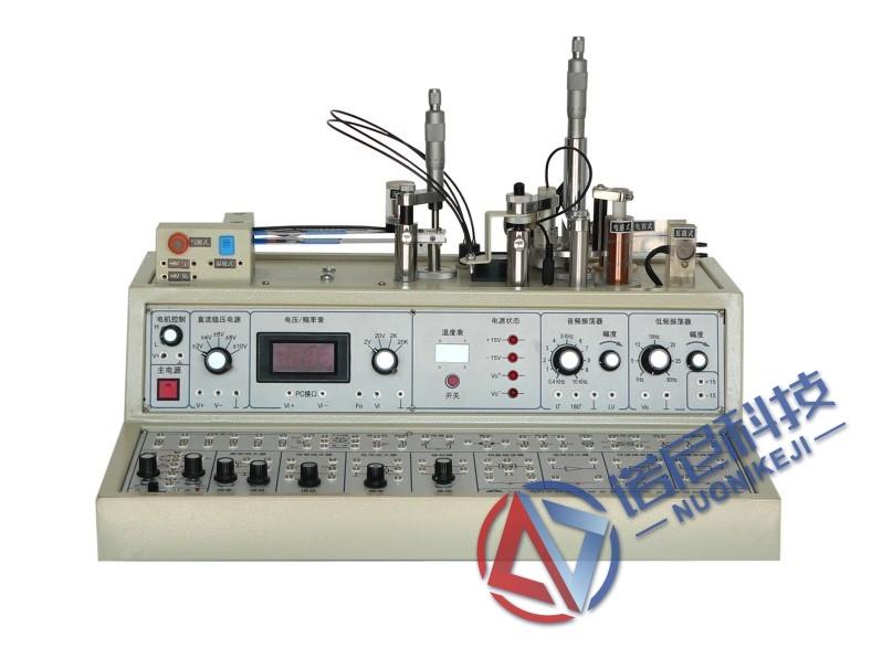 YL998C型 传感器系统实验仪