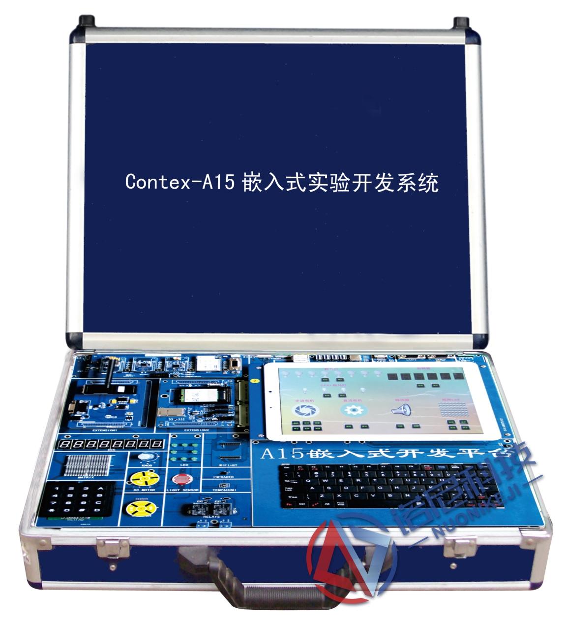 GL0306E2 CORTEX-A15嵌入式实验开发系统
