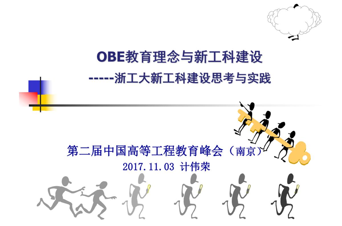 OBE理念与新工科建设--浙工大新工科建设思考与实践