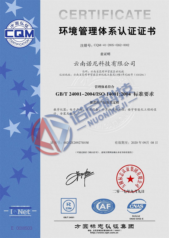 14001环境管理体系认证证书