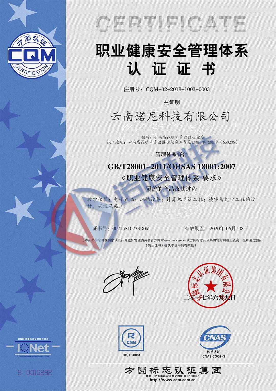 18001职业健康安全管理体系认证证书