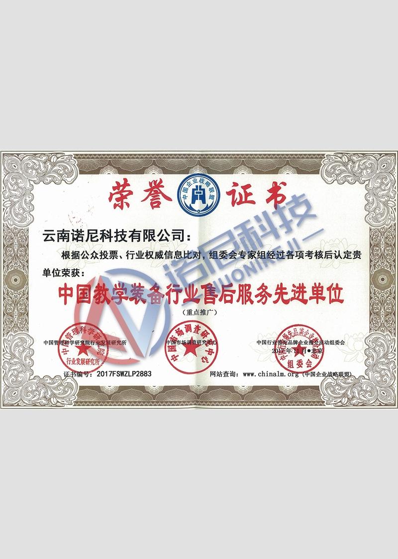 售后服务先进单位证书