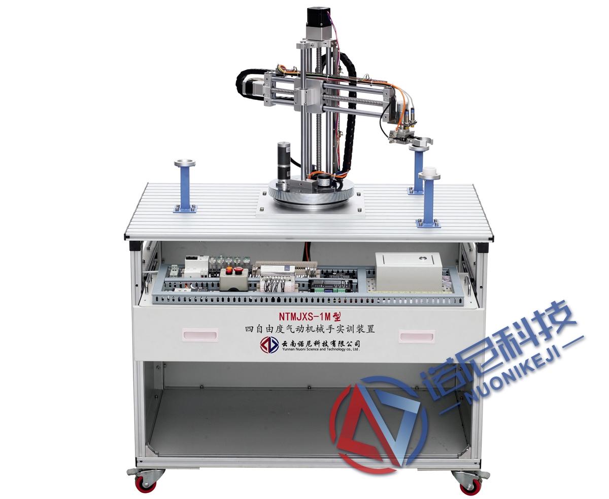 云南實訓考核裝置廠家介紹NTMJXS-1M四自由度氣動機械手實訓裝置的特點