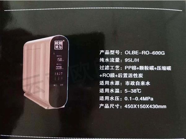 云南家用凈水器OLBE-RO-600G廠家