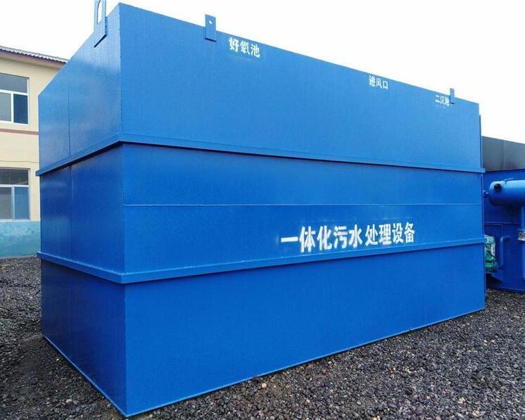 一体化污水处理设备的三级处理