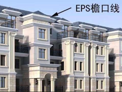 建筑EPS檐口线条