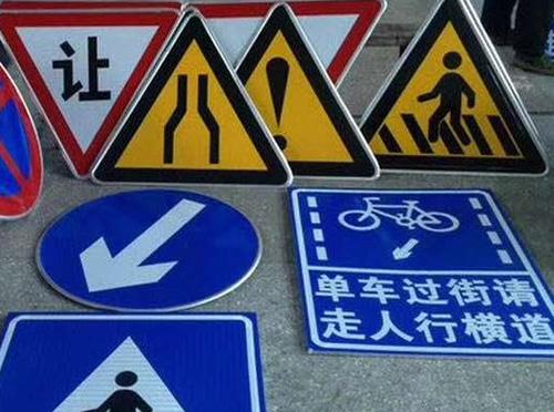 昆明交通指示牌定做厂家下文为您总结介绍安全指示牌应用范围