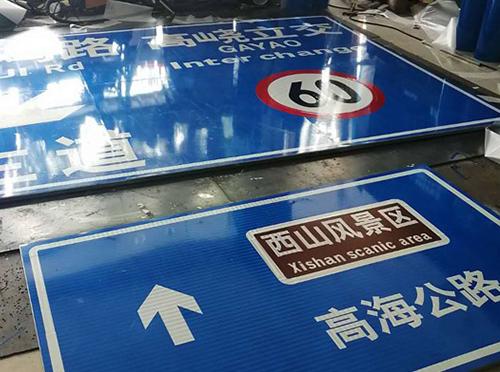 丽江反光交通指示牌