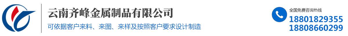 云南齐峰金属制品有限公司
