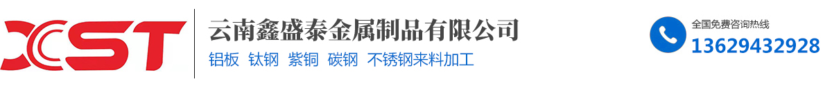 云南鑫盛泰金属制品有限公司_logo