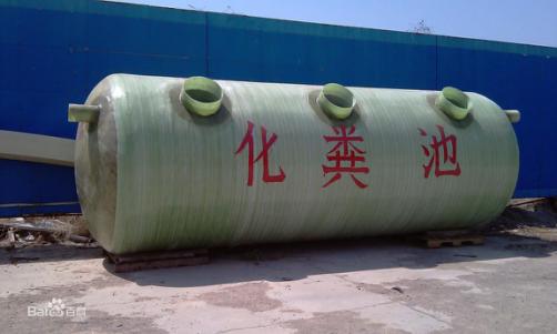 成品玻璃钢化粪池常见易于 障的排除方法