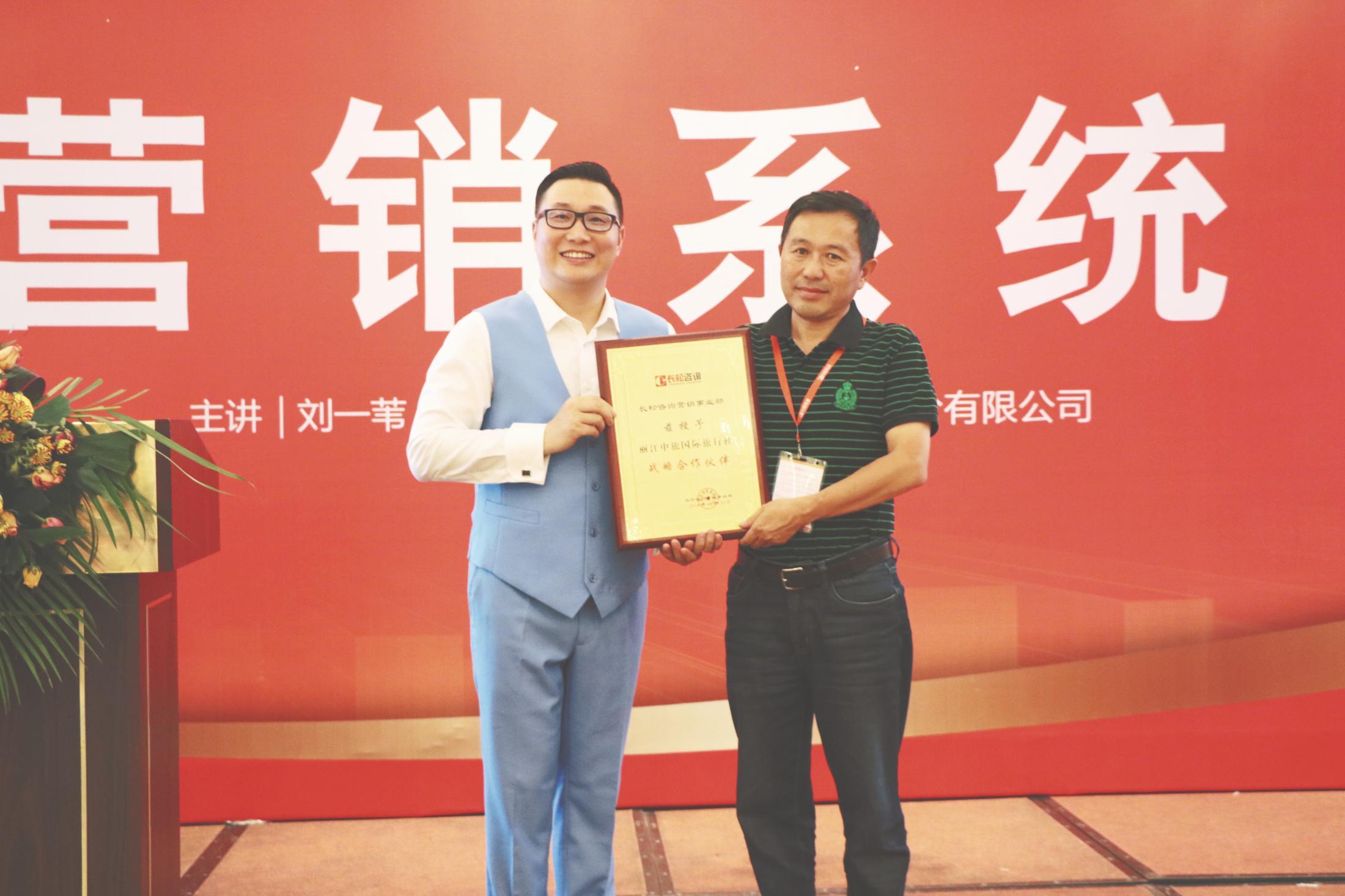 丽江中旅国际旅行社有限公司