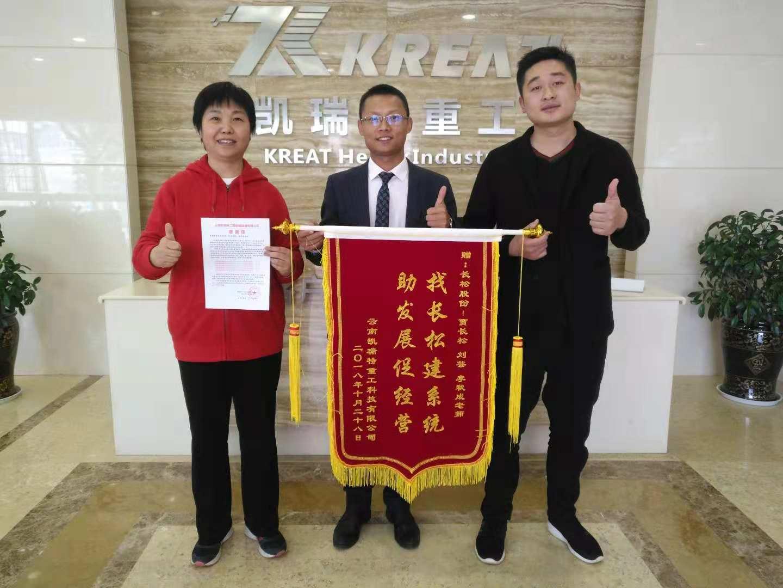 云南凯瑞特重工机械科技有限公司