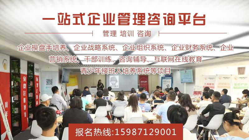 昆明企业管理培训课程机构