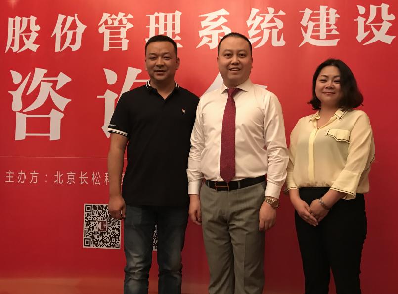 云南企业管理组织系统建设培训