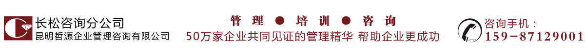 昆明哲源企业管理咨询公司