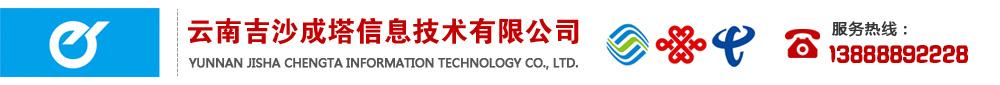 云南吉沙成塔信息技术有限公司