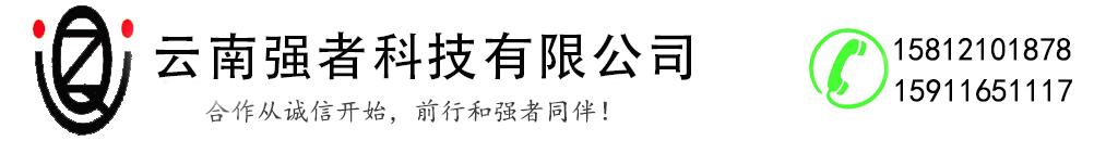 云南强者科技有限公司