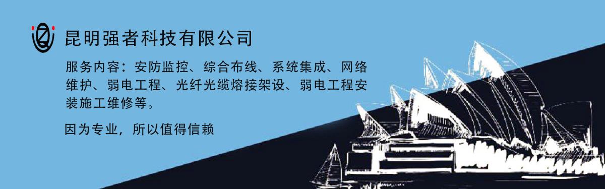 云南监控安装公司
