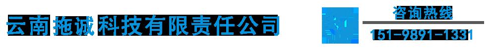 云南拖诚安防系统公司