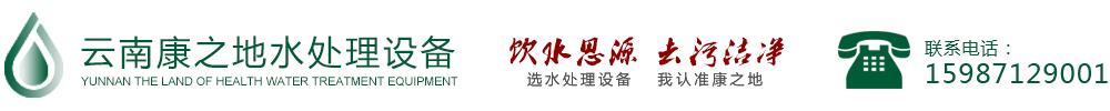 雲南AG旗艦廳app水處理設備有限公司
