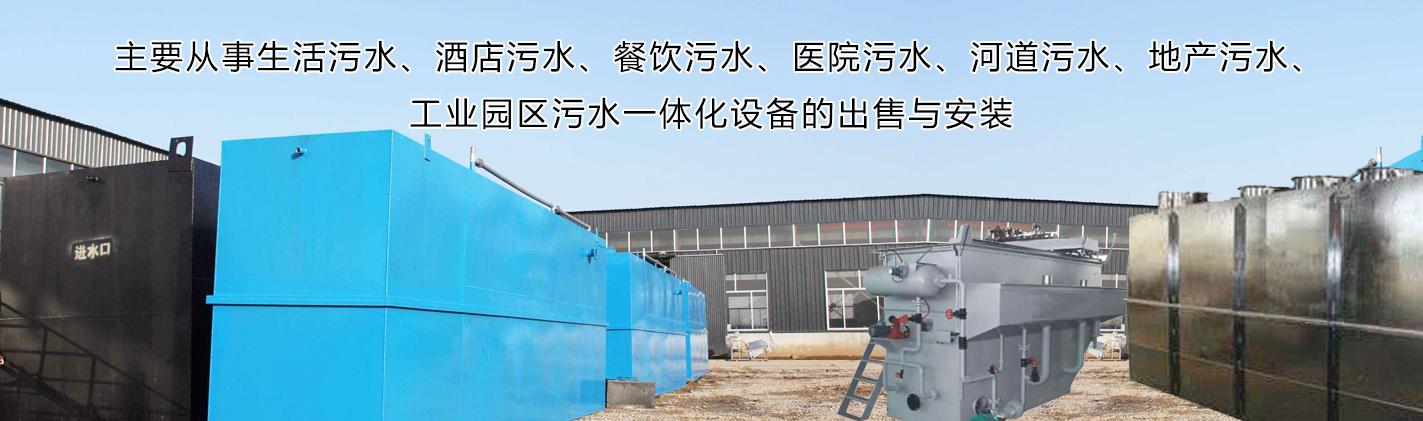一體化地埋式汙水處理設備