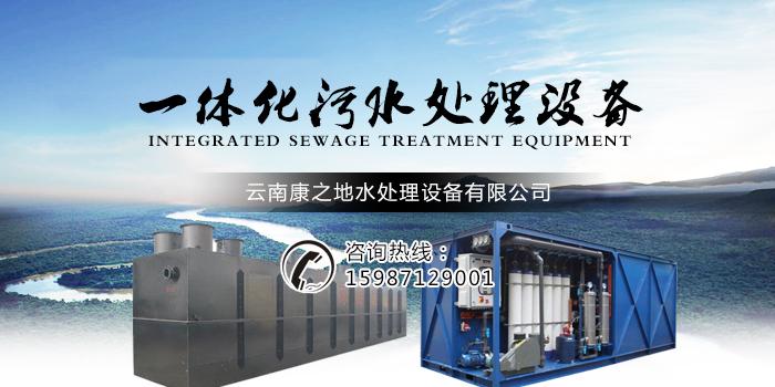 昆明污水处理设备安装