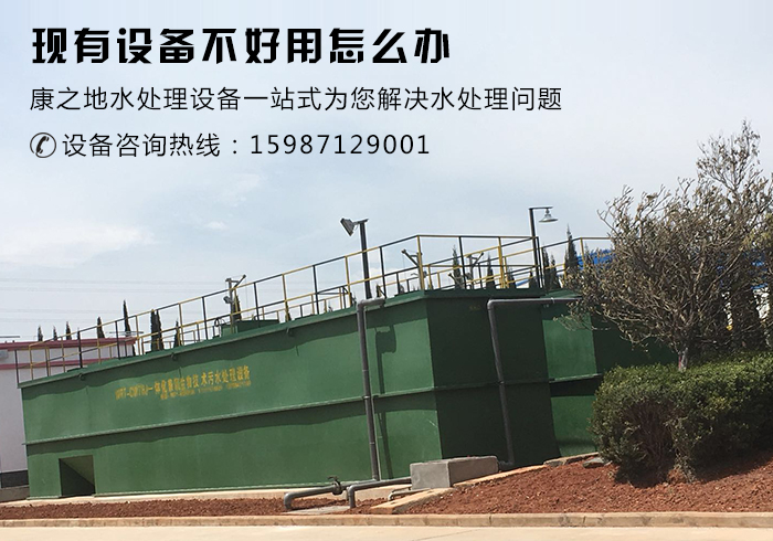 昆明一體化地埋式汙水處理設備