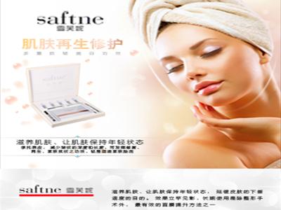 恭喜肤颜堂(香港)美容护肤品有限公司合作云南网站优化公司做网站推广